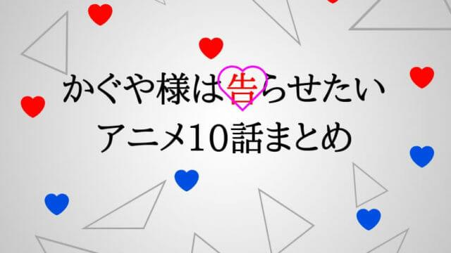 かぐや様 アニメ 10話