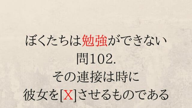ぼくたちは勉強ができない問102