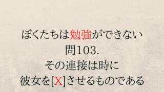 ぼく勉103