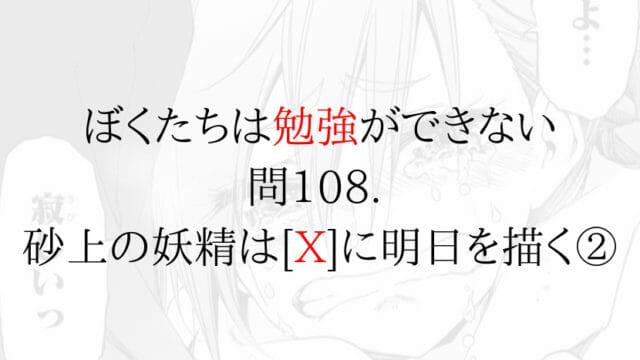 問108. 砂上の妖精は[X]に明日を描く②