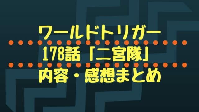 ワールドトリガー178話「二宮隊」