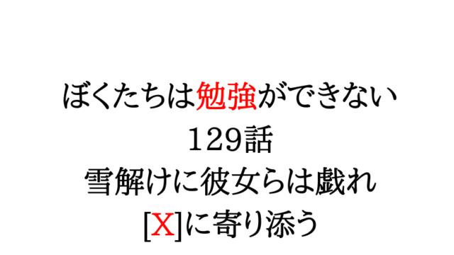 ぼく勉129話